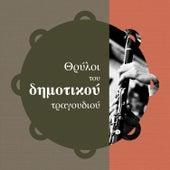 Thrili Tou Dimotikou Tragoudiou by Various Artists