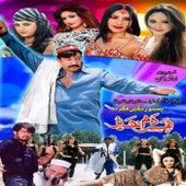 Pashto Film har dam khair de Various Artists