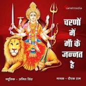 Charno Me Maa Ke Jannat Hai by Deepak Ram