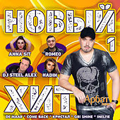 Новый Хит 1 by Various Artists