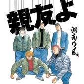Tomoyo by Shounanno Kaze