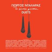Ta Mousika Genethlia – Duets (Live) by Giorgos Dalaras (Γιώργος Νταλάρας)
