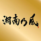 Shounanno Kaze -Single Best- by Shounanno Kaze