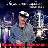 Неуютная Любовь (Наше Все 6) by Владимир Асмолов (Vladimir Asmolov )