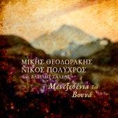Menexedenia Ta Vouna by Nikos Polychros