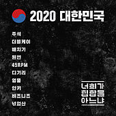 2020 Korea - Do you know Hip-Hop de Various Artists