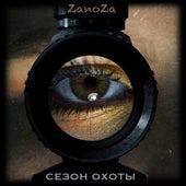 Сезон охоты von Zanoza