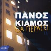 Panos Kiamos (Πάνος Κιάμος):
