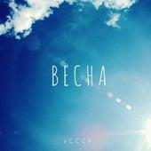 Весна de Vcccp