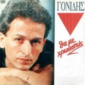 Tha Me Hreiasteis von Stamatis Gonidis (Σταμάτης Γονίδης)