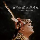 Bai Nian Pai Wan Feng Hua Zai Xian - Pai Wan Zu Tou Mu Lin Guang Cai Yin Yue Zhuan Ji de Ngerenger