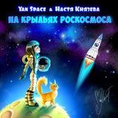 На крыльях Роскосмоса von Yan Space