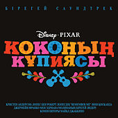 Taina Coco (Kazakh version) (Originalnyi Saundtrek) de Various Artists