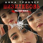 Шизилюбовь (Malyar Remix) by Анна Тринчер