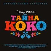 Taina Coco (Originalnyi Saundtrek) de Various Artists
