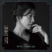 The World of the Married, Pt.6 (Original Television SoundTrack) de Baek Ji Young