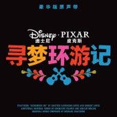 Coco (Original Motion Picture Soundtrack) de Various Artists