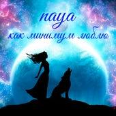 Как минимум люблю by Naya