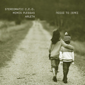 Poios To Kserei by Stereomatic C.E.O.