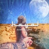 Hayal von Ahmad Amin