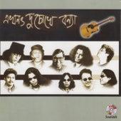 Ekhono Du Chokhe Bonna by Ayub Bachchu, James, Hasan, Shafin Ahmed, Partho, Biplob, Khalid, Nokib Khan, Piyaru Khan, Tipu