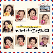 Dear My Friends (Original Television Soundtrack) de Various Artists