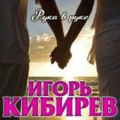 Рука в руке von Игорь Кибирев
