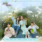 사랑은 뷰티풀 인생은 원더풀 Special OST Love is beautiful, Life is wonderful Special OST von Various Artists