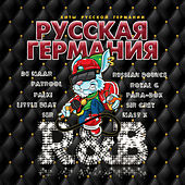 Русская Германия R&B by Various Artists