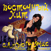 Восточный Хит by Various Artists