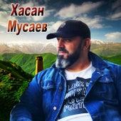 Не забывай меня von Хасан Мусаев