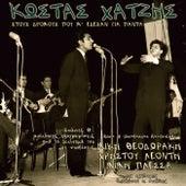 Stous Dromous Pou M' Edesan Gia Panta. 60's Rare Recordings de Kostas Hatzis (Κώστας Χατζής)