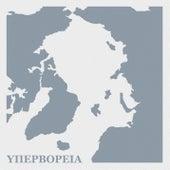 Υπερβορεία by Ysyry
