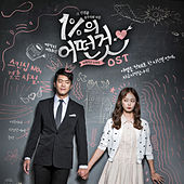 I Want You Bad (Original Soundtrack) by Lee Hae In