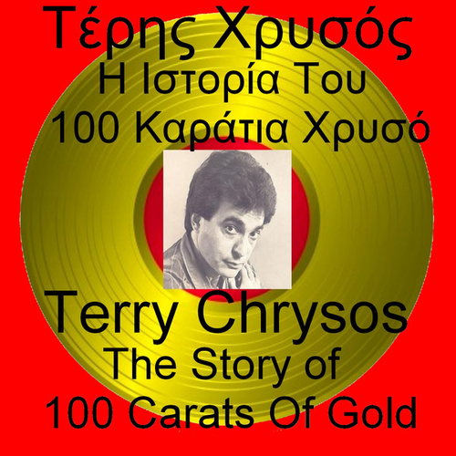 100 Carat Gold  The Story Of - 100 Karatia Chrysos I Istoria Tou by Teris Chrysos (Τέρης Χρυσός)