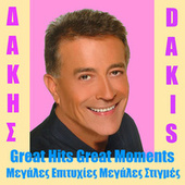 Megales Epitichies Megales Stigmes - Great Hits Great Moments by Dakis (Δάκης)