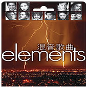 Elements - Hun Yin Ge Qu de Various Artists