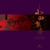 Xiao Tian Zhi Le Li Xiao Tian Te Qiang Liu Xing Jing Dian Wu Shi de Various Artists