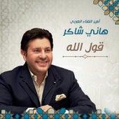 Qool Allah de Hani Shaker