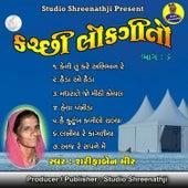 Kutchi Lokgeet Pt-6 van Pankaj Bhatt