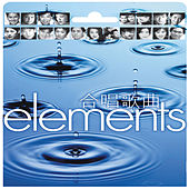 Elements - He Chang Ge Qu de Various Artists
