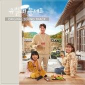 Yoobyeolna! Chef Moon (Original Television Soundtrack) de Various Artists