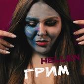 Грим de Hellen