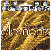 Elements - Zhong Ci Ri Qu von Various Artists