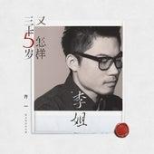 Sis Li de Seven Qi