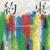 Yakusoku by Color Creation