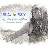 Ego & Esy by Lenka Peskou