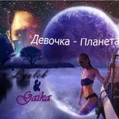 Девочка-планета de Лелек