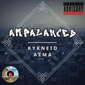 ΚΥΚΝΕΙΟ ΑΣΜΑ by Ampalanced