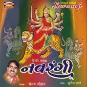 Navrangi Hindi Garba by Sanjay Chouhan